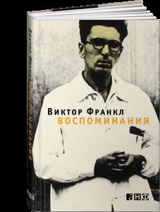Книга Воспоминания