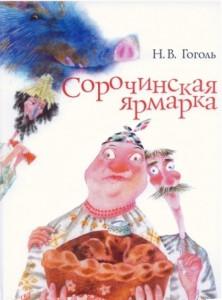 Книга Сорочинская ярмарка