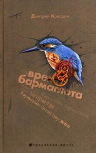 Книга Время Бармаглота