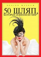 Книга 50 шляп, которые изменили мир