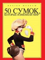Книга 50 сумок, которые изменили мир