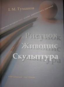 Книга Рисунок, живопис, скульптура: теоретико-методологічні основи комплексного навчання