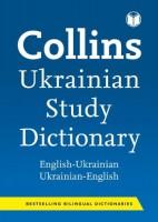 Книга Collins Ukrainian Study Dictionary