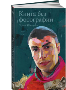 Книга Книга без фотографий