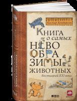 Книга Книга о самых невообразимых животных. Бестиарий 21 века
