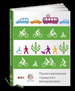 Книга Проектирование городских велодорожек