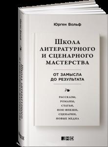 Книга Школа литературного и сценарного мастерства. От замысла до результата