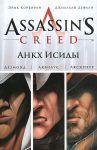 Книга Assassin's Creed. Цикл 1. Анкх Исиды