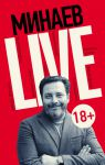 Книга Минаев Live