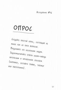 фото страниц Открой мир заново! Уникальное руководство для творческих людей #8