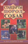 Книга Стандарты пород собак