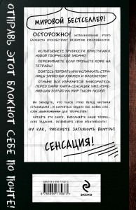 фото страниц Уничтожь меня! Уникальный блокнот для творческих людей #5