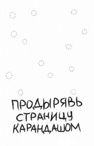 фото страниц Уничтожь меня! Уникальный блокнот для творческих людей #11
