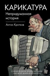 Книга Карикатура. Непридуманная история