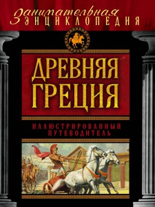 Книга Древняя Греция. Иллюстрированный путеводитель
