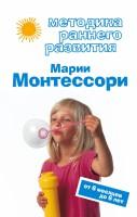 Книга Методика раннего развития Марии Монтессори. От 6 месяцев до 6 лет