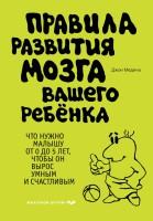 Книга Правила развития мозга вашего ребенка