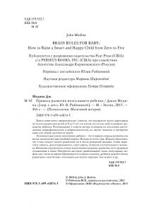 фото страниц Правила развития мозга вашего ребенка #4