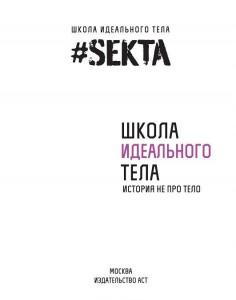 фото страниц #Sekta. Школа идеального тела #2