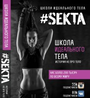 Книга #Sekta. Школа идеального тела