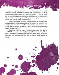 фото страниц #Sekta. Школа идеального тела #4