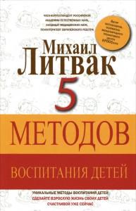 Книга 5 методов воспитания детей