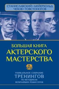 Книга Большая книга актерского мастерства