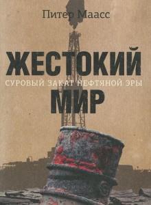 Книга Жестокий мир. Суровый закат нефтяной эры