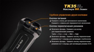 фото Фонарь Fenix TK35 (2015 Edition) #5