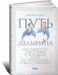 Книга Путь дельфина. Как вырастить счастливых и успешных детей, не превращаясь в мать-'тигрицу'