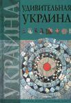 Книга Удивительная Украина