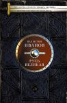 Книга Русь Великая