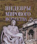 Книга Шедевры мирового искусства