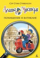 Книга Агата Мистери. Похищение в Ватикане