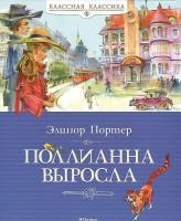 Книга Поллианна выросла