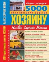 Книга 5000 практических советов хозяину на все случаи жизни
