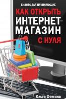 Книга Как открыть интернет-магазин с нуля