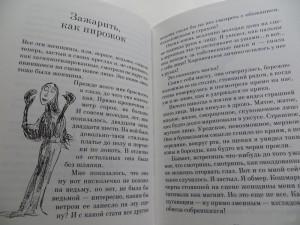 фото страниц Ведьмы #13