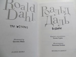 фото страниц Ведьмы #7