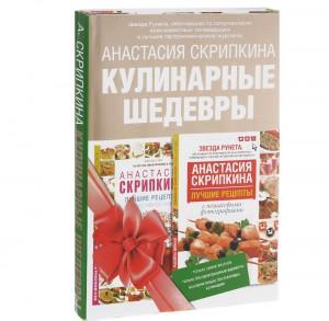 Книга Кулинарные шедевры. Подарочный комплект лучших кулинарных рецептов