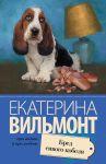 Книга Бред сивого кобеля