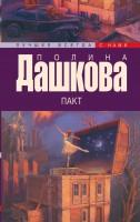 Книга Пакт