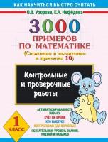 Книга 3000 примеров по математике. Контрольные и проверочные работы. 1 класс