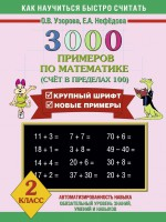 Книга 3000 примеров по математике (Счет в пределах 100). 2 класс