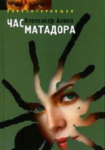 Книга Час матадора: Корректировщик-2