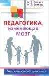 Книга Педагогика, изменяющая мозг. Диалоги невролога и логопеда о развитии детей