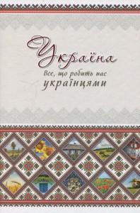 Україна. Все, що робить нас українцями