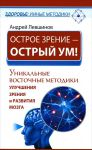 Книга Острое зрение – острый ум! Уникальные восточные методики улучшения зрения и развития мозга