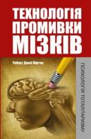 Книга Технологія промивки мізків