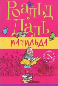 Книга Матильда